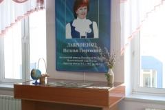 Лавриненко Н.Г.