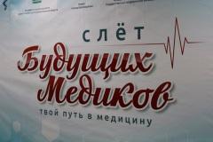 Slet-budushhih-medikov-proshel-v-Birobidzhane-23