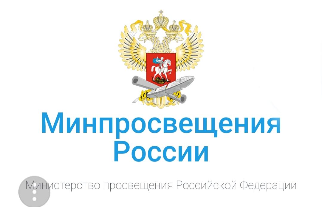 Минпросвещения Росии